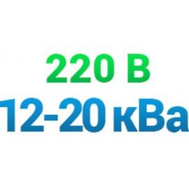 Однофазные стабилизаторы напряжения от 12 до 20 кВа