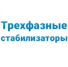 Трехфазные стабилизаторы напряжения (380 В)